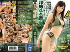 [IPX-078] Whole Body Key Points!It Feels Too Good To Cry Acme! Brown Erotic Body With Overshock Waving Swells Mumself Sister's Transcendence Of 4 Sperm! Eri Uemura
