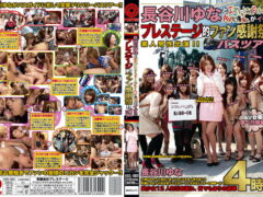 [ABS-080] 6 People Go Six & AV Actress And Daughter Yuna And Hasegawa, Shiro De Escalate Too Much!! Prestige Fan Of Thanksgiving!! Bus Tour
