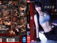 [SSNI-282] Special Mission Investigator Who Was Confined And Collective Referee Tsukasa Aoi
