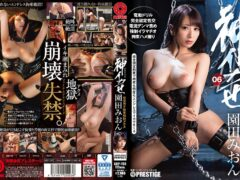 [ABP-780] God Squirts Perfect Gachi Constrained Compulsion Acme 06 The Bladder Collapse Culminated With The Balance Of Pleasure And Pain Caused By Excessive Cum! ! Miomi Sonoda