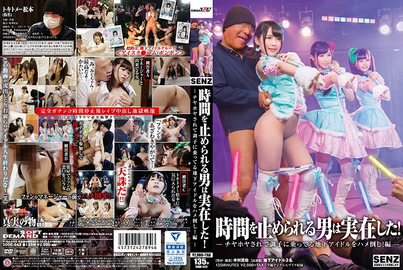 [SDDE-543] A Man Who Can Stop Time Has Existed!~ Defeat The Underground Idol Who Is In A State Of Being Jealous!Editing