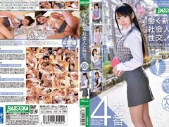 [BAZX-147] Working New Graduate With Sexual Intercourse.VOL.007
