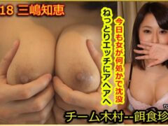 Tokyo Hot k1318 Go Hunting!— Chie Mishima