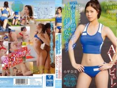"""[KAWD-919] A Long-distance Athlete Of A Famous Sports College """"Hopes Fastest Beautiful Girl Of 5000 M World"""" Has Taken Off! When Feeling Too Much, It Pushes Up The Cummed Butt Which I Forged Up And Pushes It Up. It Is Active Working Female College Student Who Debuts In The Character Of The Super! AV Debut! Nami Kodaira"""