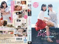"""[STAR-934] Takeda Yume Lesbian Liberty Going With Aoi Nena 2 Nights Overnight (Yuri Ri) Trip Kamakura Edited """"I Thought That It Was Nice To Eat For The First Time."""""""