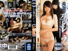 [HND-557] I Will Put It Out When I Say A Voice! !Stuffed Enmity Lesbian ~ Th Threatened By Stalker ~ Arisaka Miyuki