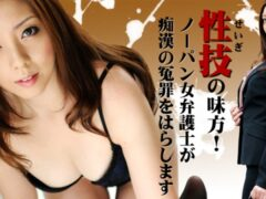 Heyzo 0527 Maki Mizusawa Woman of Justice! -The Pantieless Female Lawyer will Save You from a False A…
