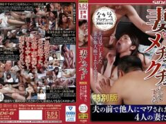 [NSPS-733] Please Make My Wife Happy 4 Wives Mewed By Others In Front Of My Husband Special Edition