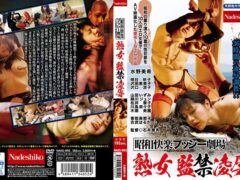 [NASS-895] Showa Pleasure Pussy Theater Milf Confinement Insult