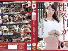 [NSPS-731] I Want To Take Away My Wife's Mind And Body! Sexual Stalker