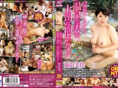 [RADC-023] From Now On … My Wife Is Held In A Hot Spring Mika Fukuyama