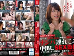 [POST-397] SUPER Carefully Selected Series Nanpa Man's Deccination Come In With A Size S Beautiful Woman Interested In 18 Cm Cum Inside Cum Inside SEX Voyeurism Merimely Insert Completely Complete Voyeur Of Insanity!And AV Release 4